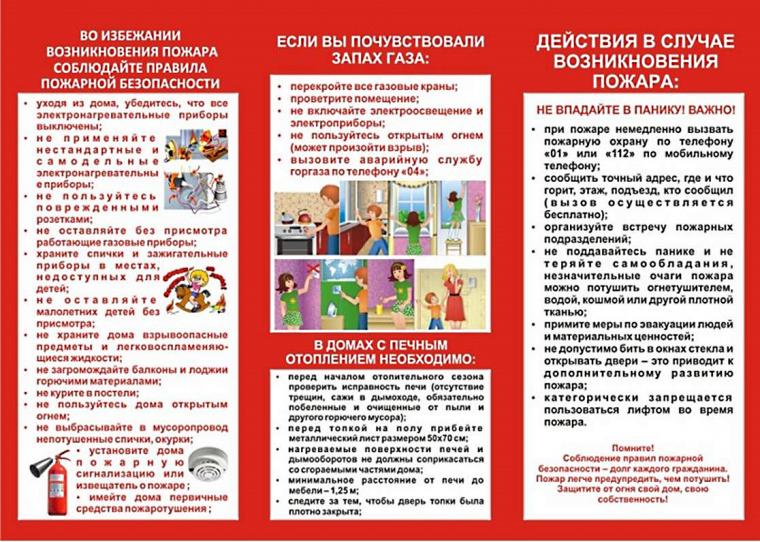 pozharnaja-bez-nost.png