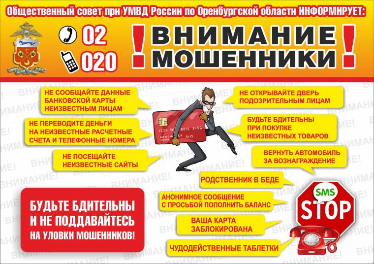 pamjatka-moshennichestvo-2.jpg